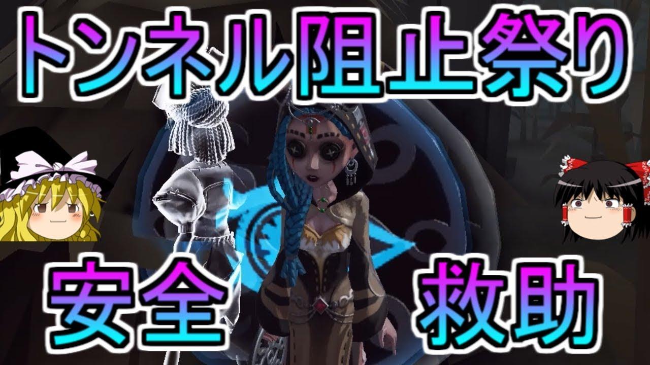 【第五人格】祭司でトンネル阻止祭り最高!!【Identity V】 - YouTube