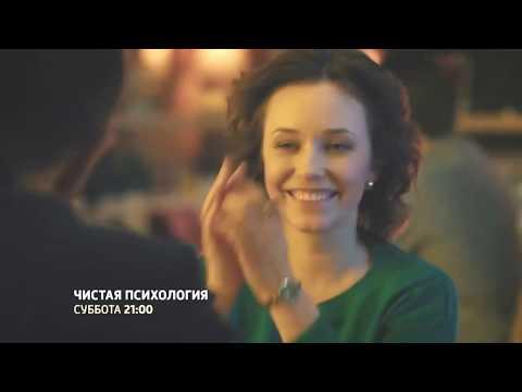 Сериал Чистая психология (2019) 1,2,3,4 серии фильм мелодрама на канале Россия - Анонс