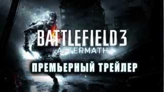 Battlefield 3: Aftermath - Премьерный трейлер