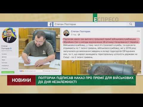 Полторак підписав наказ про премії для військових до Дня Незалежності