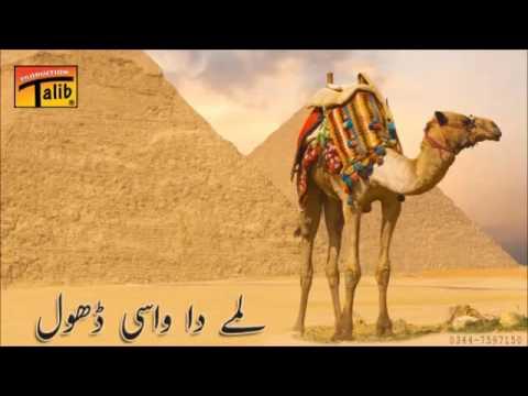 Talib Hussain Dard (میرا لمے دا...