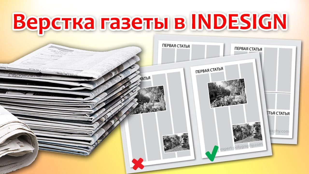 Программа верстки для газеты indesign на русском языке