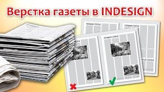 Верстка газеты в Indesign