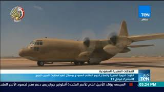 القوات الجوية المصرية والسلاح الجوي السعودي يواصلان تنفيذ فعاليات التدريب الجوي المشترك فيصل 11