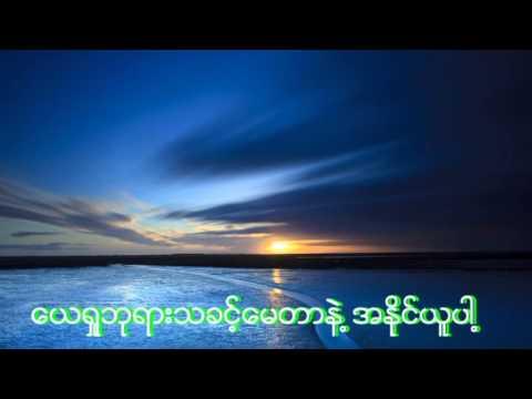 Myanmar gospel new song 2015
