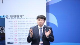 제1회 제주 국제해양레저박람회 컨퍼런스 세션4