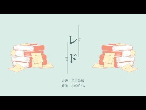 須田景凪「レド」MV