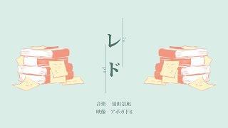 須田景凪 「レド」