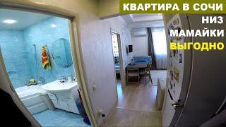 Квартира в Сочи на Мамайке ул. Полтавская, Квартиры в Сочи, Недвижимость Сочи, Вторичка в Сочи,