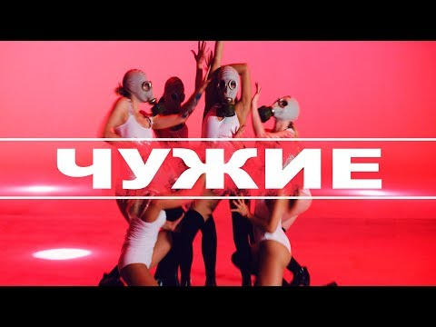 Ka-Re & (feat) Юлия Плаксина - Чужие / ПРЕМЬЕРА 2019