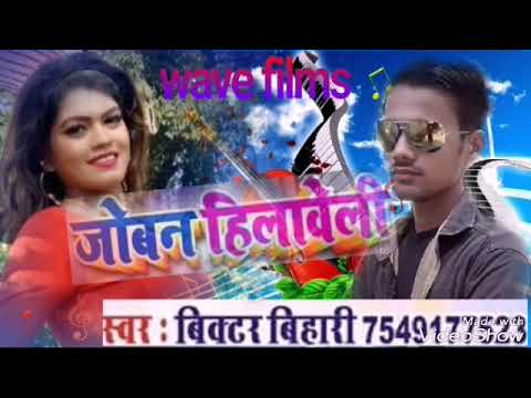 singer-victor-bihari-ka-2018-mp3-song-bhojpuri-super-hit