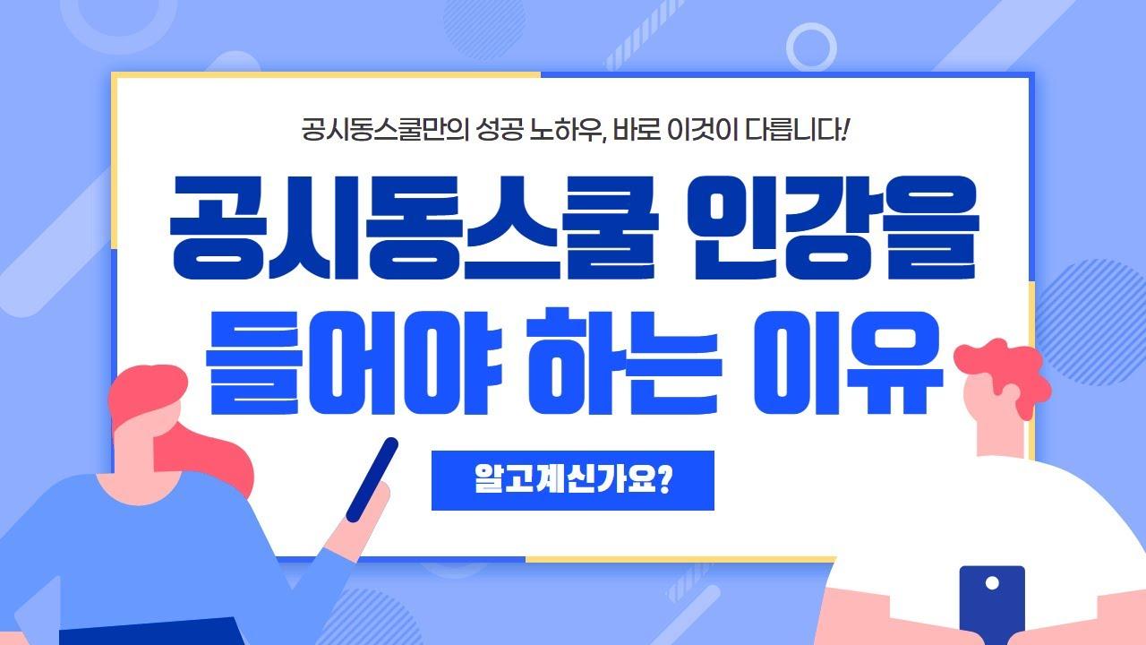 공시동스쿨 소개 영상
