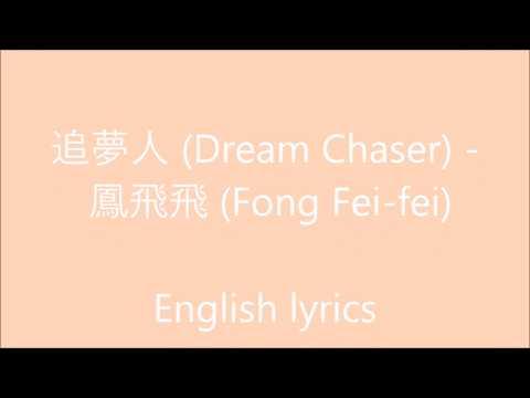 追夢人 (Dream Chaser) - 鳳飛飛 (Fong Fei-fei) - English lyrics