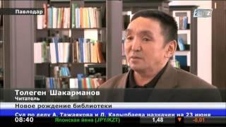 В Павлодаре после капитальной реконструкции открылась областная библиотека имени С.Торайгырова