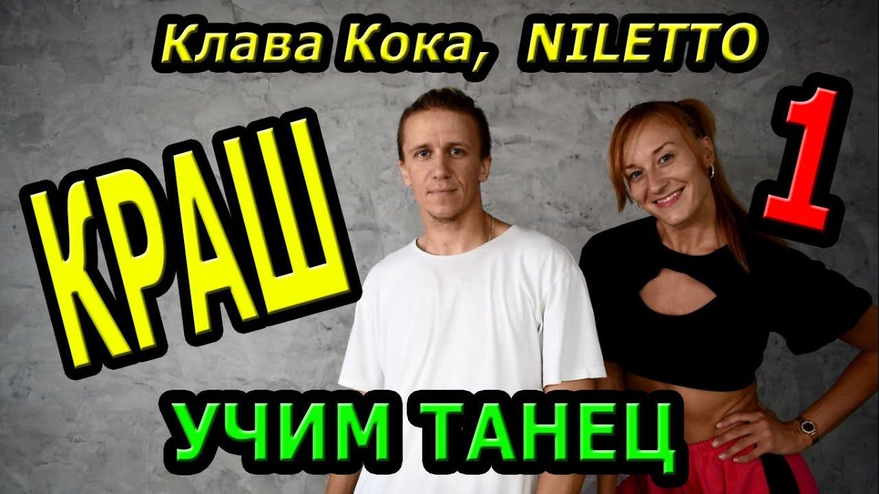 Учим танец. Клава Кока, NILETTO - КРАШ.  1 часть