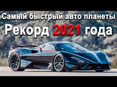 Рекорд максимальной скорости для дорожных авто 2021! SSC Tuatara 1750л.с