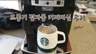 드롱기 전자동 커피머신 후기♡