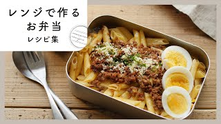 【レンジで作るお弁当レシピ集】簡単おいしく♪ボリューム満点!|macaroni(マカロニ)