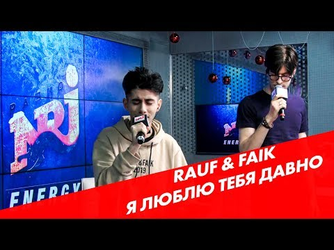Rauf & Faik - Я Люблю Тебя Давно ( Live @ Радио ENERGY)