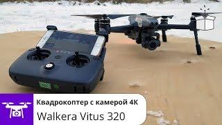 Walkera Vitus 320// Квадрокоптер с камерой 4К, альтернатива Dji Mavic