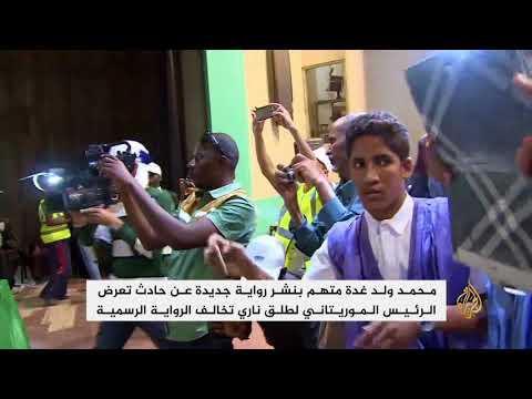 الحكم بالسجن 6 أشهر على المعارض الموريتاني ولد غدة  - نشر قبل 3 ساعة