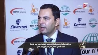 كل يوم - بروتكول تعاون بين شركتي مصر للطيران وبرايم فارما تحت شعار