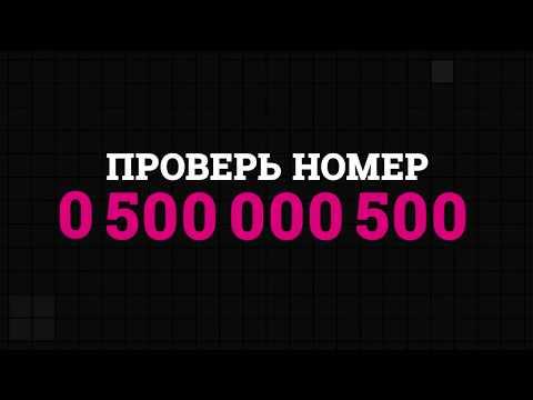 Новые коды от мобильного оператора О!