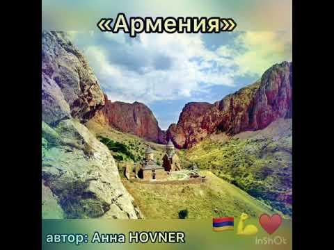 Армения (стихотворение)