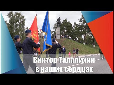 Митинг у памятника Виктору Талалихину
