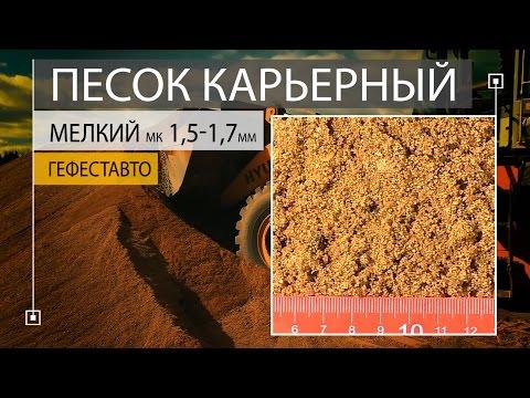 ПЕСОК КАРЬЕРНЫЙ природный МЕЛКИЙ модуль крупности 1,5-1,7 мм. Карьерный песок природный.