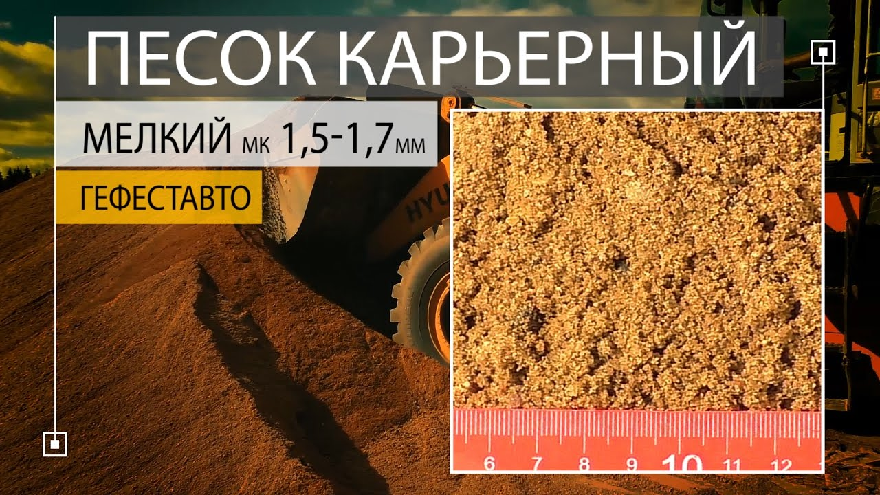 Купить песок с доставкой. В условиях современного мегаполиса можно отметить постоянно растущие здания в москве и московской области.