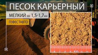 ПЕСОК КАРЬЕРНЫЙ природный МЕЛКИЙ модуль крупности 1,5-1,7 мм. Карьерный песок природный.(ПЕСОК КАРЬЕРНЫЙ природный МЕЛКИЙ модуль крупности 1,5-1,7 мм. Карьерный песок природный. ГОСТ 8736-2014 «Песок..., 2017-01-14T16:18:56.000Z)