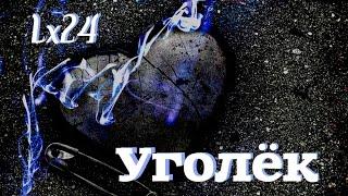 ПРЕМЬЕРА 2016!!! Lx24 ~ Уголёк [КЛИП HD]