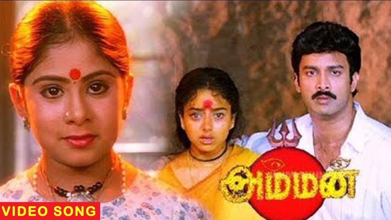 Maaya Marmam Amman Tamil Movie Ramyakrishnan Soundarya Youtube
