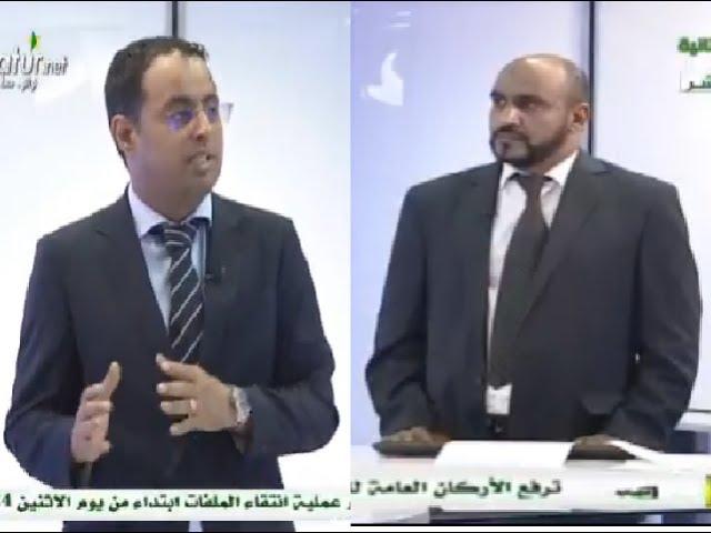 برنامج تحت الضوء مع رئيس الاتحادية الموريتانية لكرة القدم أحمد ولد يحيى | قناة الموريتانية