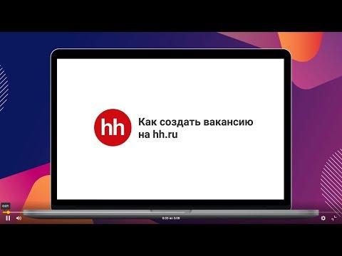 Как создать вакансию на Hh.ru