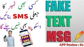 Fake Text message app andorid | how to create fake message hindi | how to recieve fake sms in india