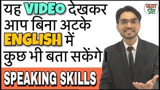 vuclip Top Presentation बिना अटके।  Spoken English Fluently | Best Presentation Skills.