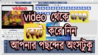 How to crop video clips flv, mp4, mp3, ringtone using TOTAL VIDEO CONVERTER 2017