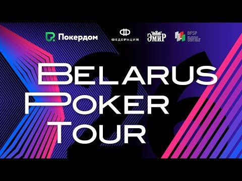 BPT 26 - Belarus Poker Tour (Stage 26). Main Event (Day 2). Minsk 2019