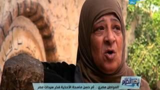 قصر الكلام - ام حسن ماسحة أحذية فخر سيدات مصر