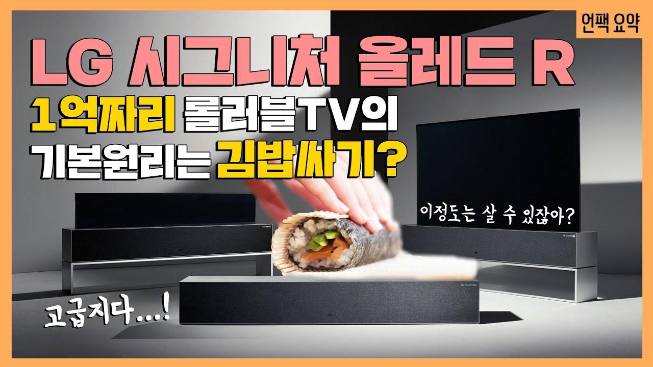 LG 시그니처 올레드 R, 롤러블 원리는 김밥싸기? 초프리미엄 TV의 등장! feat. 이정도 살 수 있지?