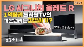 LG 시그니처 올레드 R, 롤러블 원리는 김밥싸기? 초…