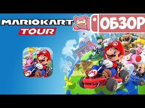 Обзор Mario Kart Tour для IOS и Android