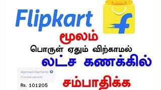 How to earn lakhs of money from Flipkart | Ajai Tech