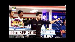 Jeeto Pakistan - 14th September 2018 - ARY Digital Drama
