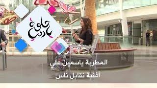 المطربة ياسمين علي - أغنية نقاب الناس