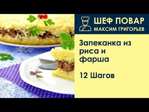 Запеканка из риса и фарша . Рецепт от шеф повара Максима Григорьева