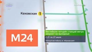 Вестибюли четырех станций метро закрылись на ремонт - Москва 24