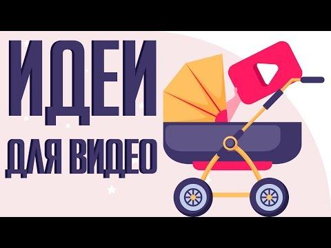 Идеи для детских видео на ютуб. Продвижение youtube канала. Темы для детских ютуб каналов.